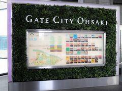 隣のゲートシティ大崎へ。