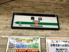 宇都宮駅から約50分、終点の烏山駅に到着です。  烏山駅は、他路線と乗り換えがない盲腸線の末端駅。折り返しの列車で再び、宇都宮へ戻ります。
