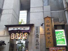 この神社も大阪らしく好きだ