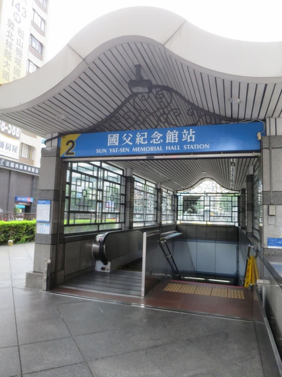 国父紀念館駅からMRTに乗ります。 台北駅へ向かいます。
