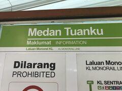 ホテルから5・6分ほどにある、KLモノレールの駅Stesen Monorail Medan Tuanku。ここから、1本でブキピッタンへ向かいます。交通費は、3RM(約¥78)