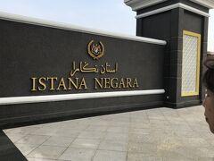 王宮 イスタナ・ネガラを観光