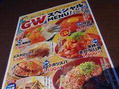 G.Wスペシャルメニュー!  私的には漁師のまかない丼も気になりましたが、 ここは初めてだし名物のようだから2人とも特上海鮮丼を注文! それとお子様ランチ。
