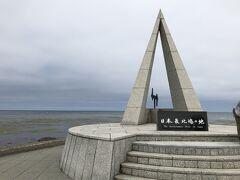 日本最北端の地の碑 北緯45度31分22秒 北極星の一稜を象徴した三角錐 中央のNは北を、台座の円形は平和と協調を表しているそうです。
