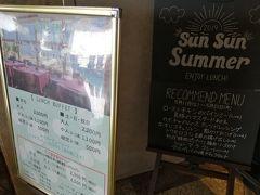 昼食は、ホテルのレストラン「暖琉満菜」のランチ&スイーツビュッフェ。 料金は平日2000円・土日祝日2200円ですが、今回は朝食券を使用。
