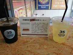 歩き疲れて、ドンキ2階の「35COFFEE」で休憩。 アイスコーヒーもパインシークヮーサーソーダも、半額セールで120円。 沖縄でしか作れないサンゴ焙煎で、おいしいコーヒーでした。