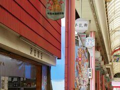 平尾本通商店街 沖縄の店は数えるばかり 沢志商店へ