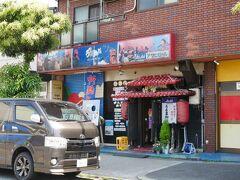 名店のうるま御殿 良く通った沖縄民謡酒場 ここでもう十数年前に同じ歳の石垣白保出身のM女史と知り合ったんだよね 今に続く大切な仲間