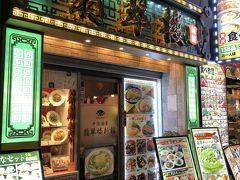お腹が空いたので遅いお昼を食べに中華街へ。 お気に入りの「翡翠楼(新館)」でお昼ご飯です。