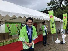 伊藤園の方々が新元号令和のおーいお茶をゴミ袋と一緒に無料で配っていました。太っ腹。