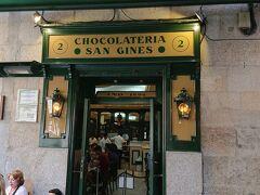 マドリード王宮から歩いてきて、有名なチョコラテリア・サン・ヒネスに入ります。