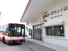 ロープウェイ乗り場バス停までは10分ほどで到着。 早速ロープウェイ乗り場に向かいます。