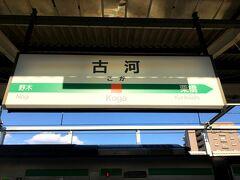 古河駅の駅名標も一応撮っておきました。  因みに、この古河駅は、茨城県にあり、宇都宮線(東北本線)で通る茨城県唯一の駅です。