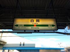 白岡駅に停車。  白岡駅の副本線(待避線)に停車したので、これは、もしや?と思ったら、特急スペーシアが通過していきました。
