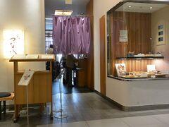 東京に遊びに来ていた母を東京駅まで送っていき、大丸内の『天ぷら つな八』でランチ。