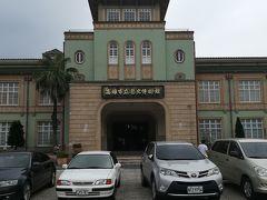 鹽埕埔駅から歩いて高雄市立歴史博物館へ。