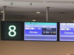 このツアー跳び飛びの旅は、HPからの予約のみ。最初の区間、羽田~那覇間は8:55発907便までの便から選択できる。 日常的に利用している羽田、朝はゆっくりな方がよいので8:55発907便を選択する。 スケジュール通りならば、那覇で50分程度の時間があるので、食事もできるし・・・ ところが・・・