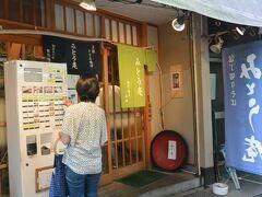 大塚に買い出しに行ったついでに、妹と『包丁切りそば みとう庵』でランチ。  http://nogawamengyou.co.jp/tbls/index/00019