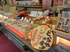 お魚の買い出しをした後、すぐ近くの『千成もなか本舗 大塚店』へ。  どらやきの皮 パンケーキ200円にはまっています。