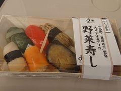 同じくエキュート東京の『大地を守るデリ』。こちらの「野菜づくし弁当」が好きでよく買うのですが、今回は「野菜寿し弁当」を購入してみました。美味しそう!
