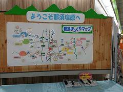 あっという間に那須塩原に到着。手作りの那須ざっくりマップがステキです。