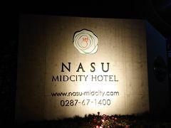 今回の宿は那須ミッドシティホテル。那須塩原駅から徒歩3~4分で、隣にコンビニがあるので便利!