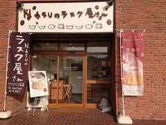 駅の1階にある『NASUのラスク屋さん』でシュガーラスクを購入。パンも売っていました。