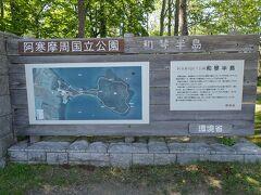 屈斜路湖に突き出た和琴半島をぐるっと散策