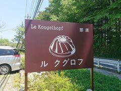 【1日目】  最近すっかり定番となった朝7時半に自宅を出発。東北道を北上すること2時間40分、10時過ぎには栃木県の那須高原にある《ル クグロフ》に到着。