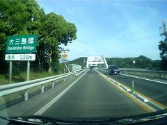 大三島橋を渡って伯方島に入り、