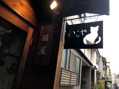 月島商店街に戻って 以前訪れ買い物をした猫屋さんを訪れました