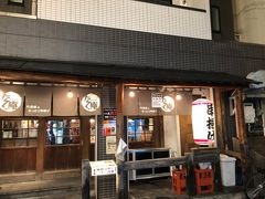 食後は新宿をぷらぷら歩いてショッピングし その様子は飛ばして夕食で訪れた串揚げ「ネリマノたく庵」ですほんじつの
