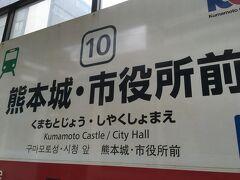 熊本城・市役所前でおりますよ~