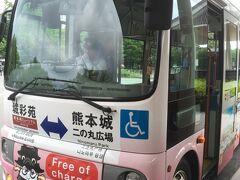 二の丸広場に戻ると、巡回バスが止まっていたので、利用することにしました(*^_^*)