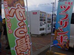 そこから次は道の駅「白糠恋問」へ  ツブザンギがきになりますが並んでいたため諦めて店内へ。  ここの道の駅はしそ焼酎でおなじみの鍛高譚のゼリーやお菓子が売られているお店が入っています。