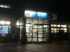 龍野西サービスエリア