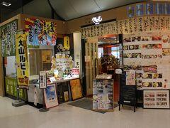 後は食事をして羽田行を待つのみ。 食事はターミナルビル内のレストラン至誠で。 豊富なメニュー、お酒が楽しめるレストラン。