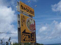 お昼は近くの有名な沖縄ソバを食べに