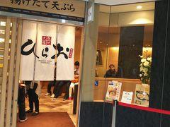 人込みの中でランチを食べてない、午後4時前ホテル近くのアクロスビルB2の「天ぷら ひらお」へ。昨日は混んでて食べられなっかったけど今日はお店の外の列がない!!店内は結構並んでた。20分の待ち時間でやっと食べられた。