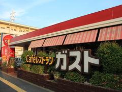 ガスト北綾瀬店で食事をして暗くなるのを待ちます