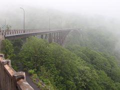 城ケ倉大橋