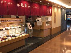 買い物ついでに『永坂更科 布屋太兵衛 池袋東武店』へ。