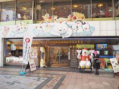 鹿児島に行ったら絶対行くと決めていた「天文館むじゃき」 大きいお店なんですねー  待ち時間無しで入れました。