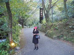 さて車で本日のお宿「妙見石原荘」へ到着 鹿児島空港から近くにありました。