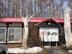 まずは、壮瞥町の「ピッパラの森」というラーメン屋さんへ。 今日で3度目。  453号線沿いにあるのですぐわかります。