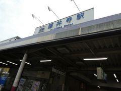 帰りは藤井寺駅から近鉄に乗ります。 道明寺駅から2駅歩いたのですね。