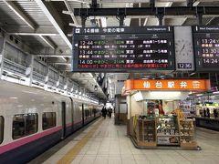 午前中に仙台市内の観光をした後、12時44分発のやまびこで。
