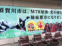 須賀川市は特撮の神様、円谷英二氏の生まれ故郷です その縁で「M78星雲光の国」と姉妹都市になってるのですって。