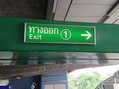 BTSエカマイ駅からBTSトンロー駅に来ました。 お腹が空いて来ました。