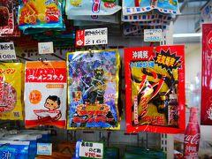裏手にあるのは道の駅。 沖縄らしいものたくさんあります。 この手のお土産ってものによっては場所で値段違うけど、 ここは国際通りのドンキホーテとほぼ同じ値段でした。 ほぼ底値かな?